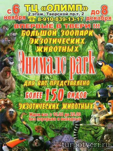 Зоопарк с экзотическими животными в