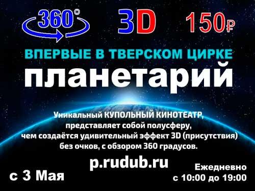 3d планетарий Тверь