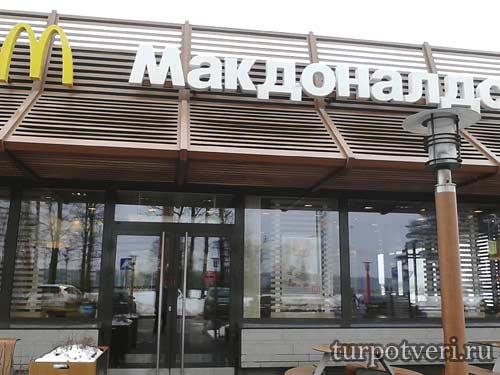 Макдоналдс в Мокшино