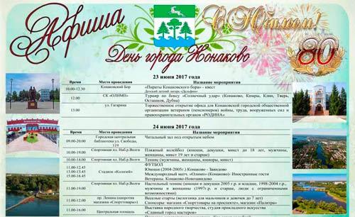 Афиша дня города Конаково 2017