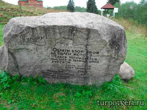 Большой камень исток Волги