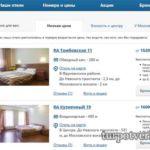 Бронирование отелей в Санкт-Петербурге