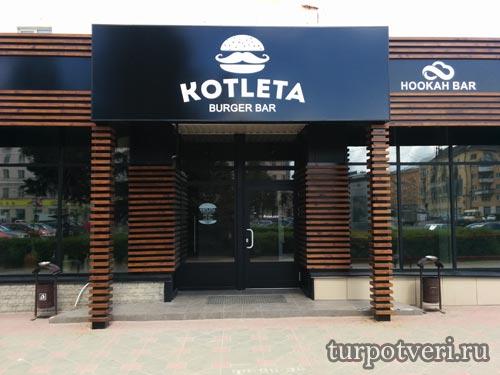 Бургер бар «Котлета» Тверь