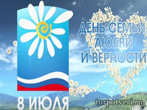 8 июля жители Твери отметят День семьи