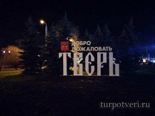 Добро пожаловать в Тверь