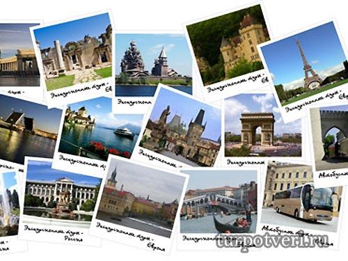 Экскурсионные туры выходного дня