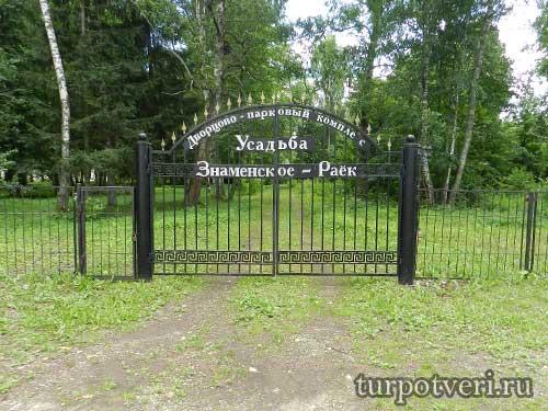 Парк Знаменское-Раек