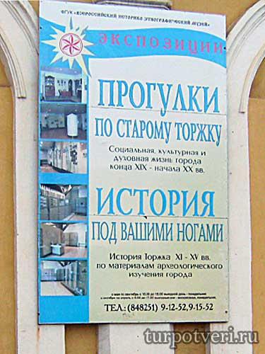 Всероссийский историко-этнографический музей в Торжке