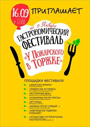 Гастрономический фестиваль у Пожарского в Торжке 2017