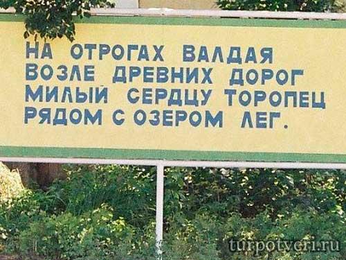 Город Торопец