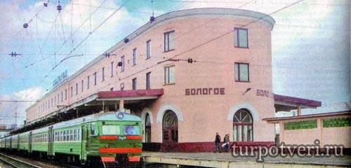 Бологовский железнодорожный вокзал