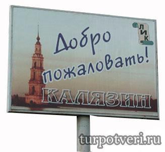 Город Калязин