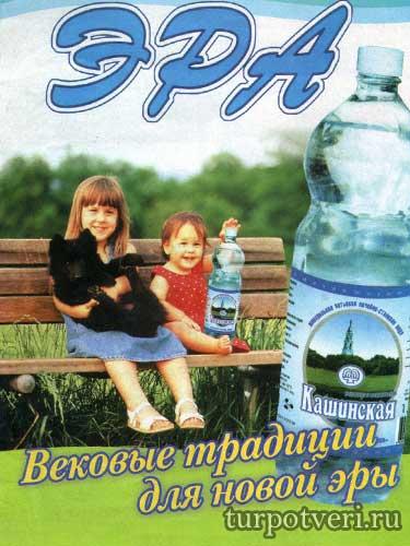 Вода Кашинская ОАО ЭРА