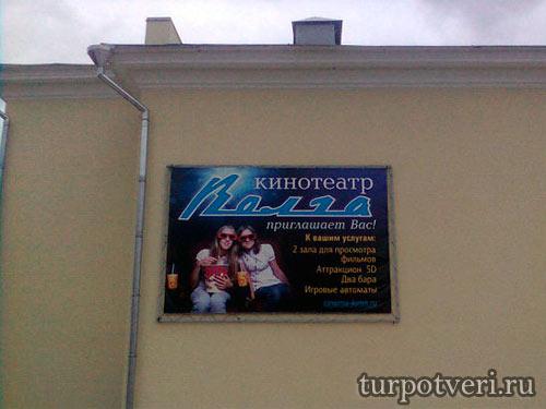 Кинотеатр Волга