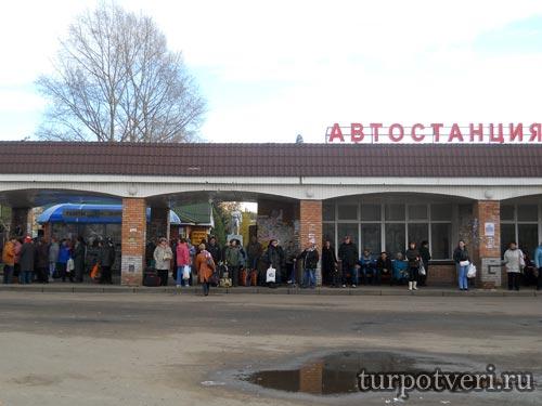Автостанция в Конаково