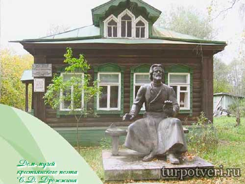 Дом-музей Дрожжина