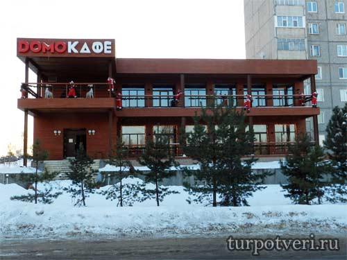 Домокафе в Конаково