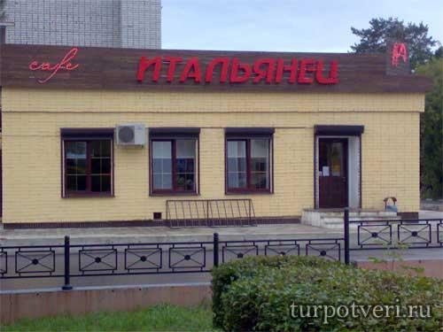 Кафе Итальянец в Конаково