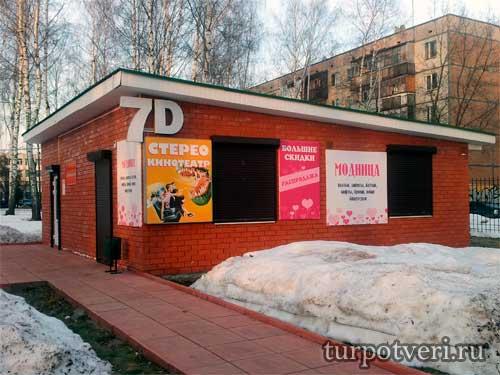 Кинотеатр 7d в Конаково