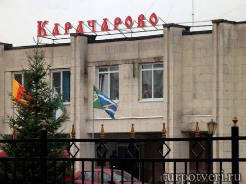 Санаторно-оздоровительный центр «Карачарово»
