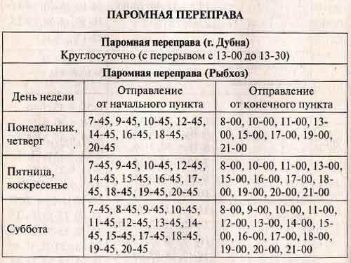 Расписание паромная переправа в Конаково