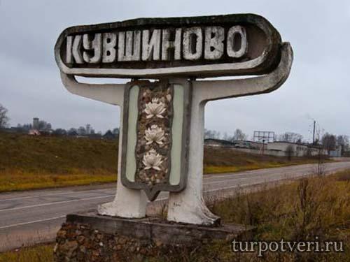 Город Кувшиново
