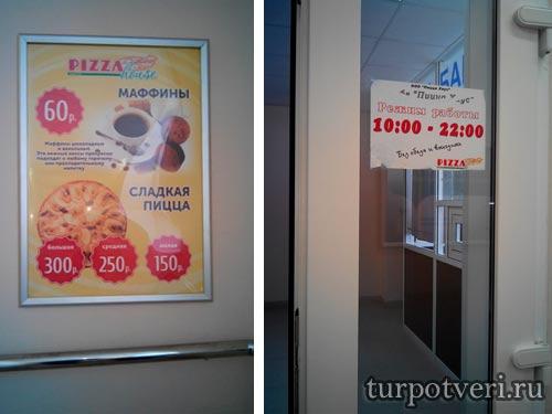 Кафе Пицца Хаус в Лихославле
