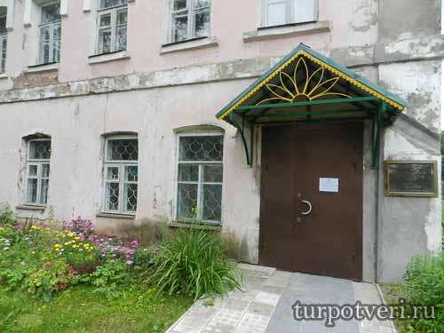 Лихославльский краеведческий музей