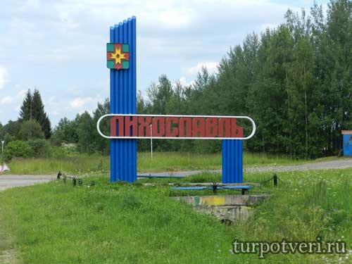 Город Лихославль