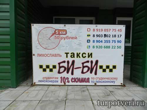 Такси в Лихославле