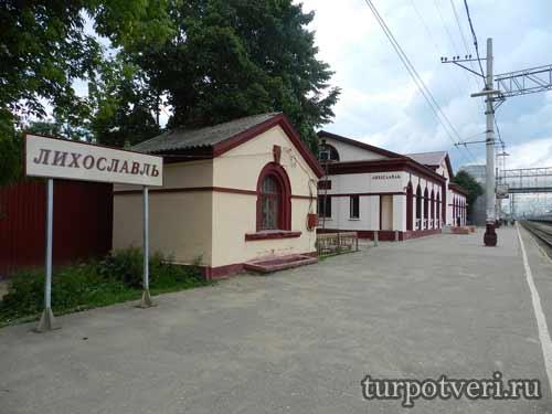 Платформа ЖД вокзала в Лихославле