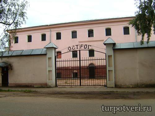 Музей Острог в Осташкове