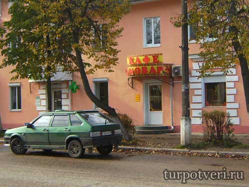 Кафе Самовар в Ржеве