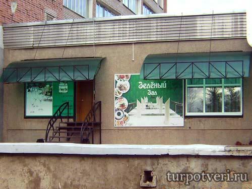 Кафе зеленый зал в Ржеве