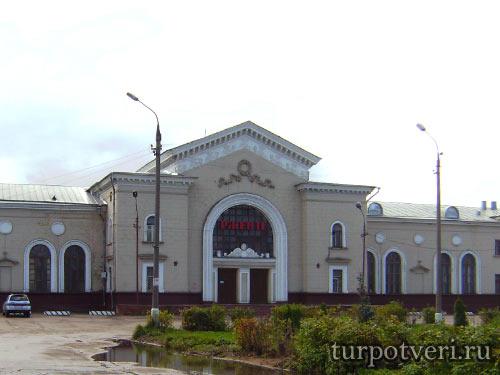 Железнодорожный вокзал в Ржеве