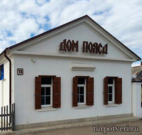Музей дом Пояса в Торжке
