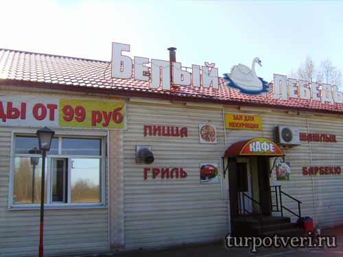 Кафе Белый лебедь в Торжке