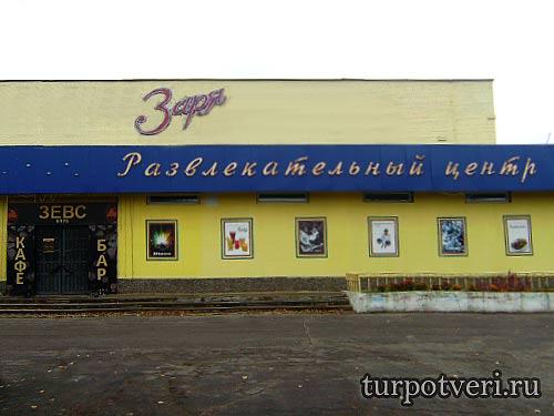 Развлекательный центр Заря