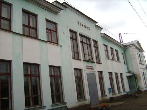 Железнодорожный вокзал в Торжке