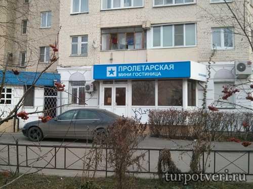 Гостиница Пролетарская в Твери
