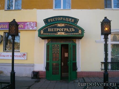 Кафе ресторация Петроград в Твери