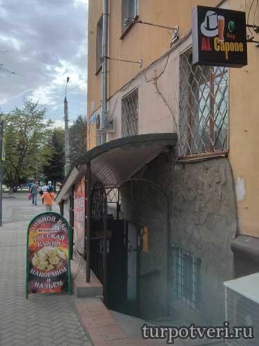 Кафе Аль Капоне в Твери
