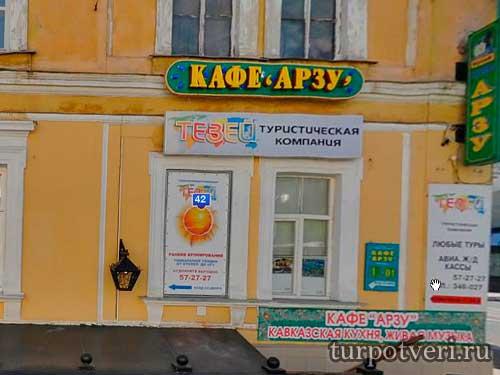 Кафе Арзу в Твери
