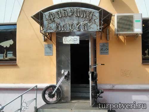 Кафе Фабрика блюза в Твери