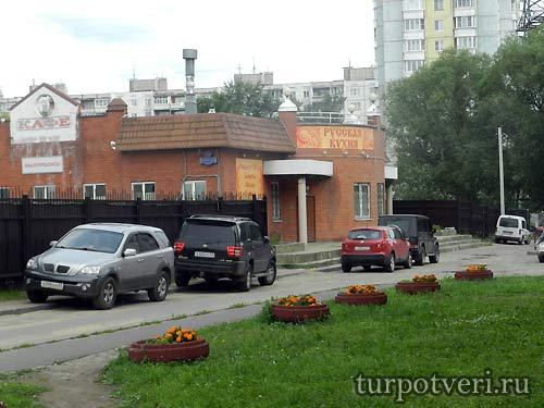 Кафе Русская кухня в Твери