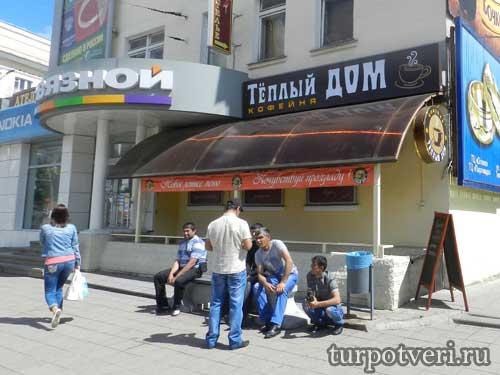 Кофейня Теплый дом в Твери