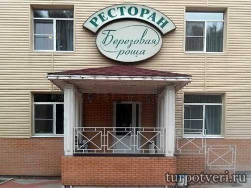 Ресторан Березовая роща в Твери