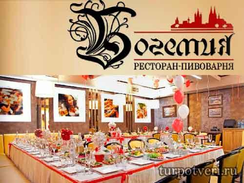 Ресторан Богемия