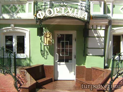 Ресторан Фортуна в Твери