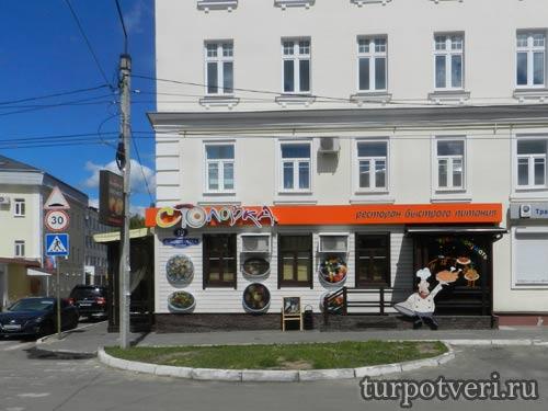 Столовка Тверь Вольного Новгорода